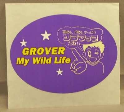 grover my wild life