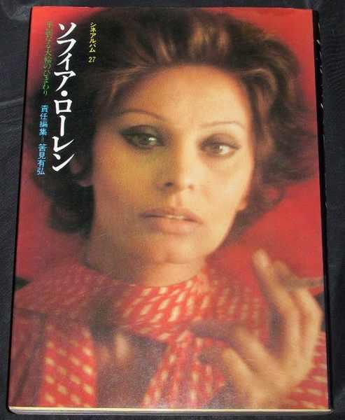 LOREN,  SOPHIA - Japanese Photo Book - Magazine